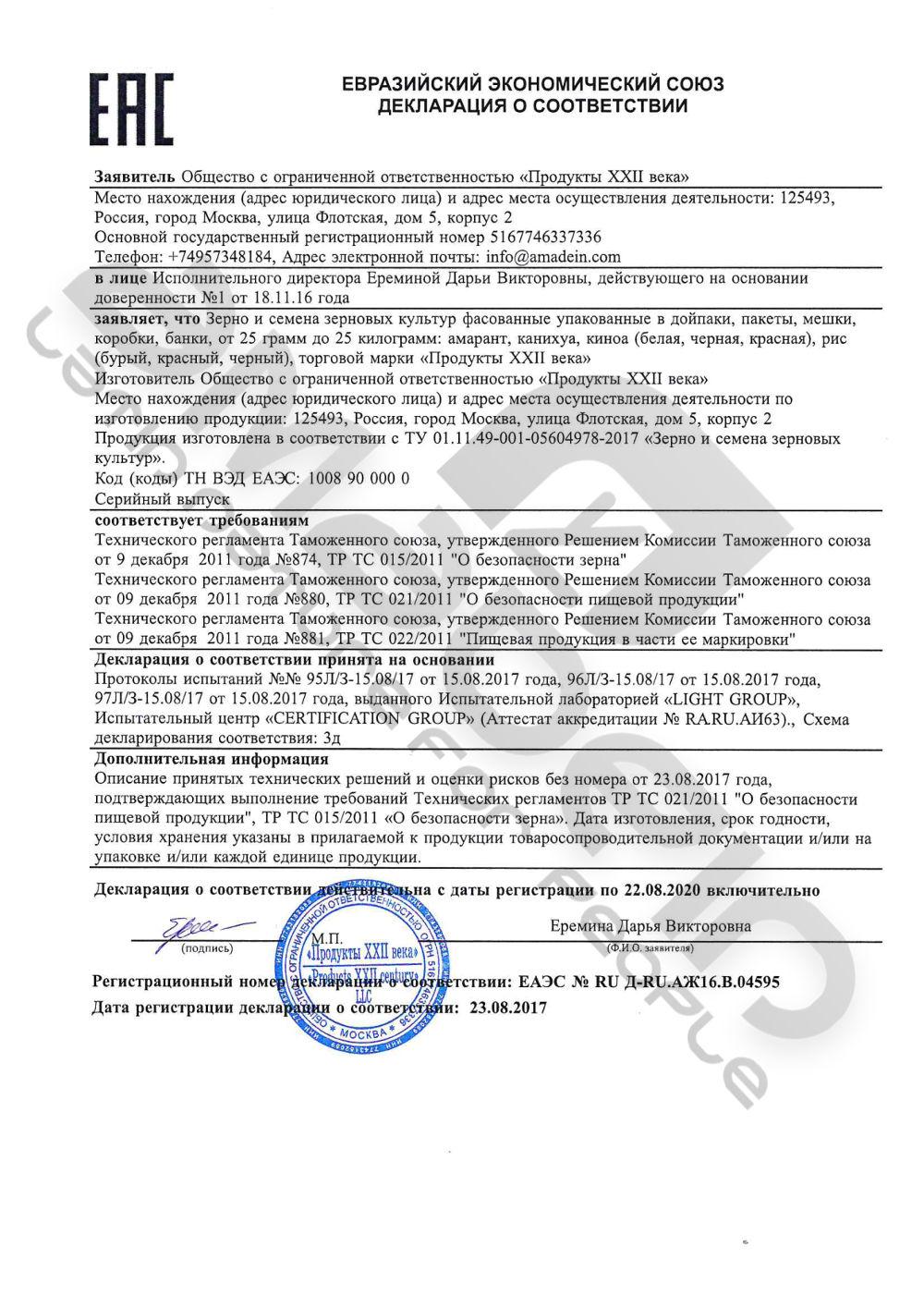 Декларация соответствия на сырой амарант