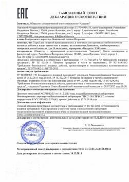 Декларация соответствия на сырое чиа