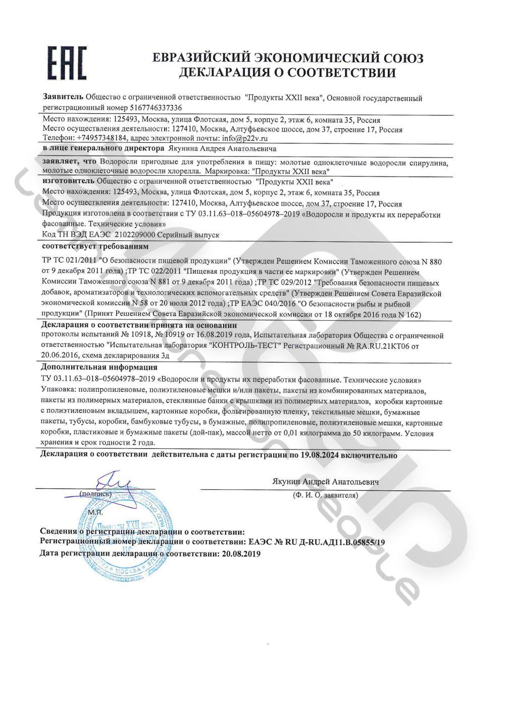 Декларация соответствия на сырое киноа